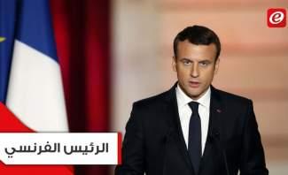 تصريح الرئيس الفرنسي إيمانويل ماكرون من المطار