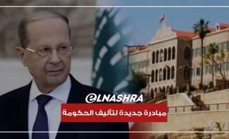 """تلفزيون """"النشرة"""" يكشف عن مبادرة جديدة لرئيس الجمهورية باتجاه تأليف الحكومة"""