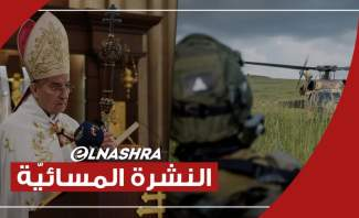 النشرة المسائية: الراعي يجدد الدعوة للتأليف الحكومة وبدء أكبر مناورة عسكرية اسرائيلية