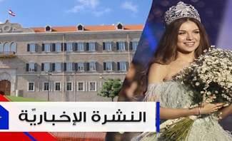 موجز الأخبار:الأمور في الملف الحكومي ما زالت تراوح مكانها ومايا رعيدي ملكة جمال لبنان للعام 2018