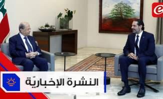 موجز الأخبار: الحريري في بعبدا ولبنان دخل مرحلة تأليف الحكومة.. وبدء التوقيت الشتوي منتصف الليلة