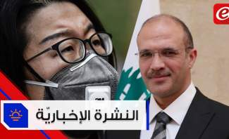 موجز الأخبار: تسجيل أوّل حالة كورونا في لبنان وحالات أخرى حول العالم