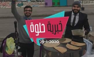 خبرية حلوة - 29-1-2020