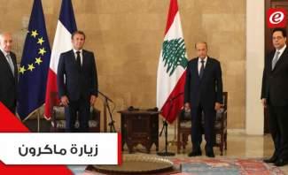 قراءة في زيارة ماكرون الى لبنان... وهذه نصيحته للمجتمع المدني