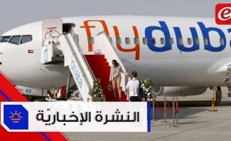 موجز الأخبار: ماكرون يؤكد وقوف فرنسا إلى جانب لبنان واطلاق أول رحلة تجارية من دبي إلى تل أبيب