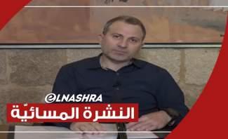 النشرة المسائية: باسيل يطلب تدخل نصرالله حكومياً وجنبلاط يعتبر أن الأيام المقبلة صعبة جداً