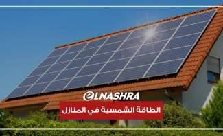 إقبال كثيف على الطاقة الشمسية في المنازل: كهرباء 24/24؟ (2)