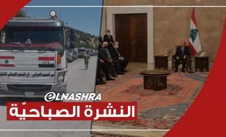 النشرة الصباحية: عون لن يدعو إلى الاستشارات قبل اتضاح الصورة والهبة العراقية ستؤمن الطاقة 7 اشهر