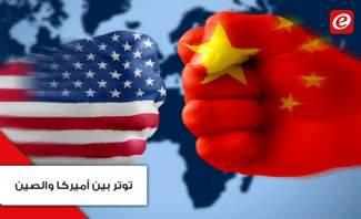 التوتر يتصاعد بين الصين وأميركا!