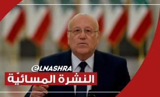 النشرة المسائية:ميقاتي يجري الاستشارات النيابية غير الملزمة وغانتس يبحث في باريس الأزمة في لبنان