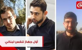 """تصميم لجهاز تنفس لبناني... حب الله لـ""""تلفزيون النشرة"""": المبادرات ستُعرض على لجنة من الخبراء اليوم"""