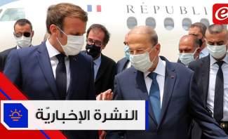 موجز الأخبار: ماكرون يؤكد ان لبنان ليس وحيدا ودعوات لتحقيق دولي