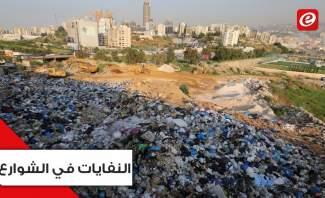 أزمة النفايات مستمرة والشركات تطالب بالدولار