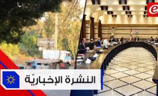 موجز الأخبار: جلسة حكومية اليوم في السراي وإقفال مراكز المعاينة الميكانيكيّة بالشاحنات