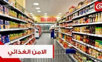الأمن الغذائي في لبنان... مهدّد؟