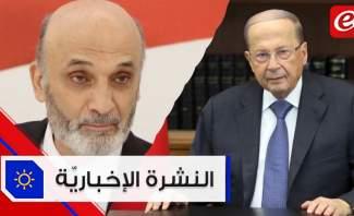 موجز الأخبار:إطلالة تلفزيونية للرئيس عون اليوم وجعجع دعا لإستشارات نيابية بأسرع وقت