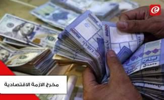 الإقتصاد اللبناني: النور في آخر النفق؟