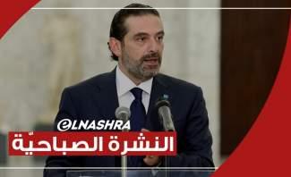 النشرة الصباحية: صفحة إعتذار الحريري طويت بطلب من بري والكنيست الإسرائيلي يمنح الثقة لحكومة بينت
