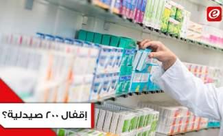لهذه الأسباب تُقفل الصيدليات وتُفقد أدوية الأمراض المزمنة...