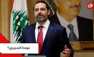 """نتاج إجتماع بري باسيل والخليلين: """"الحريري رئيسًا لحكومة من كل الفرقاء"""""""