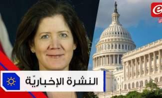 موجز الاخبار: شيا تكشف أن هناك ملفات عن شخصيات لبنانية في واشنطن يتم درسها تحت راية العقوبات