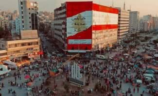 النشرة: اعتداء على الجيش اللبناني بالحجارة في ساحة عبد الحميد كرامي