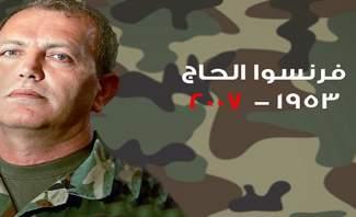 سيفنا والقلم 2: فرنسوا الحاج شهيد الانتصار على الارهاب