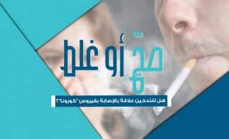 """صحّة أو غلط: هل للتدخين علاقة بالإصابة بفيروس """"كورونا""""؟  #فترة_وبتقطع"""