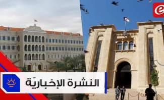 موجز الأخبار: الإستقالات تتوالى في البرلمان والحكومة وبدء المؤتمر الدولي لدعم لبنان