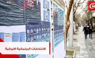 الانتخابات البرلمانية الايرانية والنتائج المتوقعة مسبقا...