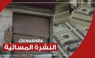 النشرة المسائية: العثور على مواد متفجرة قديمة ببرج حمود والدولار يلامس 15000 ليرة