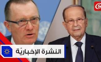 موجز الأخبار: الرئيس عون يوجه رسالة بمناسبة الإستقلال وفيلتمان يتحدث عن الجيش اللبناني وحزب الله