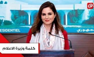 عبدالصمد بعد جلسة الحكومة: تعيين مجلس إدارة كهرباء لبنان والسماح لشركات الترابة بالعمل بشروط معيّنة