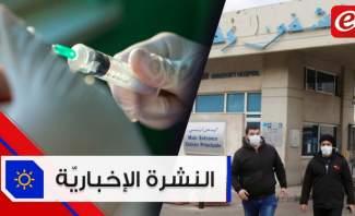 """موجز الأخبار:مصاب رابع بفيروس كورونا في لبنان و""""الصحة العالمية"""" تكشف عن تطوير أكثر من 20 لقاحاً"""