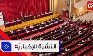 موجز الأخبار: تفاصيل جلسة مجلس النواب المسائية والعفو العام