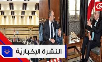 موجز الأخبار:جلسة للحكومة بمشاركة سلامة وصفير وباسيل في عين التينة