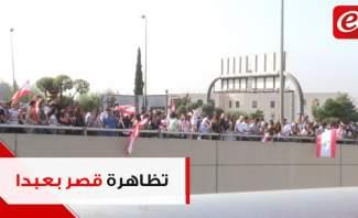 وقائع التظاهرة الشعبية من أمام مقر القصر الجمهوري في بعبدا