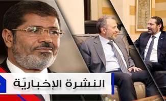 موجز الأخبار: الحريري يؤكد متانة التفاهم مع باسيل ووفاة محمد مرسي خلال جلسة محاكمته