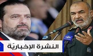 """موجز الاخبار: الحريري يتصل بالجدعان وإيران تهدد بتحويل الدول المعتدية ل""""ساحات معارك"""""""