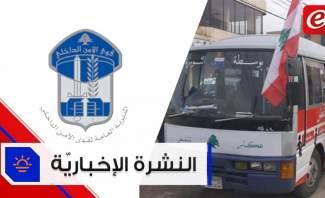"""موجز الأخبار: منع""""بوسطة الثورة"""" من عبور صيدا وإجراءات أمنية لحماية المصارف"""