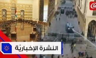 موجز الأخبار: مواجهات بين الأمن والمحتجين في وسط بيروت ولا تقدّم في ال