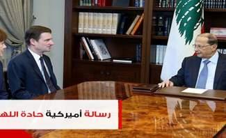 رسالة أميركية حادة اللهجة لوقف نشاطات حزب الله: هل يتجاوب لبنان الرسمي؟