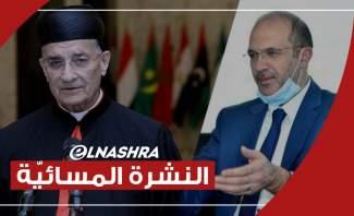 النشرة المسائية: الراعي تمنى على عون المبادرة بدعوة الحريري ووزير الصحة يوقع العقد النهائي مع فايزر
