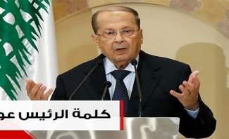 كلمة الرئيس عون من بكركي