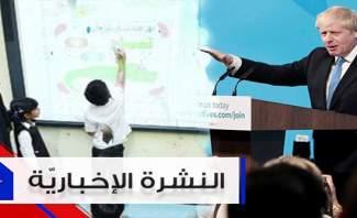 موجز الأخبار: فوز بوريس جونسون بزعامة حزب المحافظين البريطاني وتدريس اللغة الصينية بمدارس الإمارات