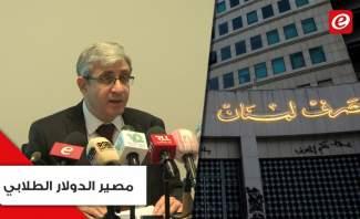 وزير التربية يدعو لفك أسر الدولار الطلابي ومصرف لبنان ينتظر صدور المراسيم التطبيقية