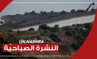النشرة الصباحية: الجيش الإسرائيلي يطلق النار على متظاهرين على الحدود الجنوبية