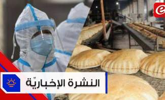 موجز الاخبار:  مصادر طبية تطلق صرخة بسبب كورونا وإضراب مفتوح للأفران والمخابز