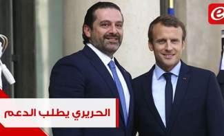 أبرز ما سينتج عن الإجتماع الفرنسي للمجموعة الدولية لدعم لبنان...