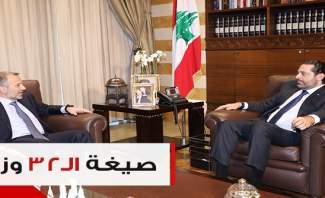 صيغة الـ32 وزيراً... الثنائي الشيعي بين الموافقة والتحفّظ!